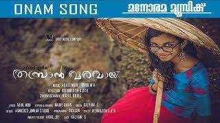 Thambran Varavai   Onam Song   AKHILMON   VIVEK M V   KALYANI S