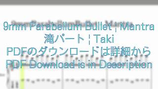 Tab譜 | Mantra - 9mm Parabellum Bullet (Guitar, 滝)