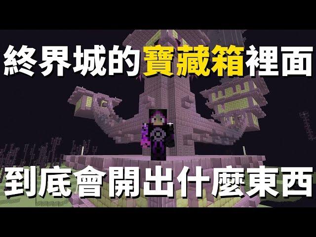 Minecraft終界寶箱大揭密 鑽石拿到手軟