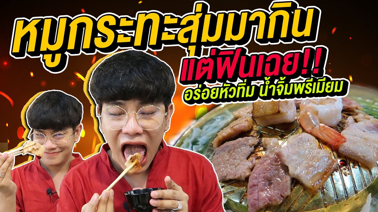 Vlog161 : หมูกระทะสุ่มมากิน ฟินเฉย!! คุณป.ชิดซ้าย น้ำจิ้มได้มากก ดีออกหมูกระทะ สายไหม / เม่ามอย