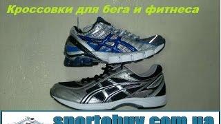 Кроссовки для бега и фитнеса Asics(Ролик снят для сайта http://sportobuv.com.ua/ и показывает те кроссовки которые продаются на сайте http://youtu.be/bTlR1yPCmiI..., 2014-11-20T12:40:49.000Z)