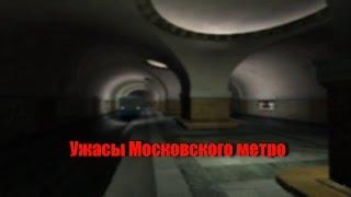 Ужасы Московского метро (2006) PC