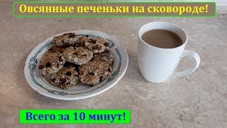 овсянные печеньки на сковороде, за 10 минут