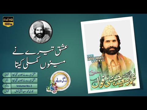 Download Ishq Tere Ne Menu Kaml   Qari Muhammad Saeed Chishti Qawwal (Sag-e-Miran)   Volume No.3   Track No.1