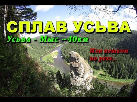 Сплав по Усьве (Усьва - Мыс) 40 км