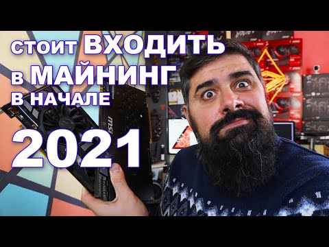 Стоит ли входить в МАЙНИНГ в начале 2021 года?
