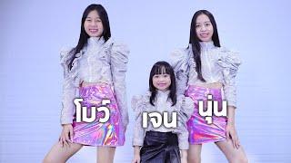 ซุปเปอร์วาเลนไทน์ - SUPER วาเลนไทน์ เจน นุ่น โบว์ (เพลงฮิต Tiktok )Dance Cover By น้องวีว่า พี่วาวาว