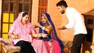 MOBILE छुपाना पड़ा सास को भारी: राजस्थान की सुपरहिट कॉमेडी   जरूर देखे   Saas Ki Modern Bahu Part 3