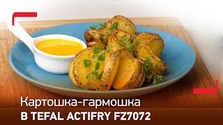 Картошка-гармошка в аэрофритюрнице Tefal ActiFry FZ7072