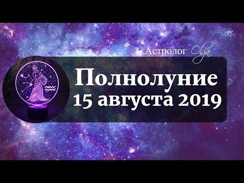 НЕПРЕДСКАЗУЕМОЕ ПОЛНОЛУНИЕ 15 августа 2019 в ВОДОЛЕЕ. Астролог Olga