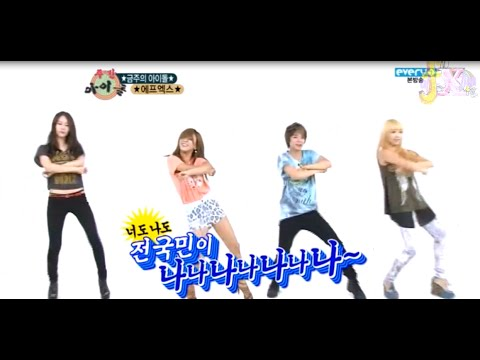[Eng Sub] 120711 f(x) (에프엑스) Random Play Dance Weekly Idol Ep 51