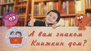 Виртуальная экскурсия по Железинской детской библиотеке. К 60-летнему юбилею библиотеки.
