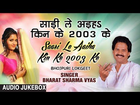 SAARI LE AAIHA KIN KE 2003 KE | BHOJPURI LOKGEET AUDIO SONGS JUKEBOX | SINGER -  BHARAT SHARMA VYAS