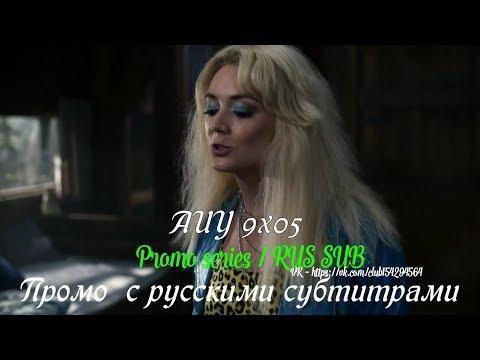 Американская история ужасов: 1984 9 сезон 5 серия - Промо с русскими субтитрами