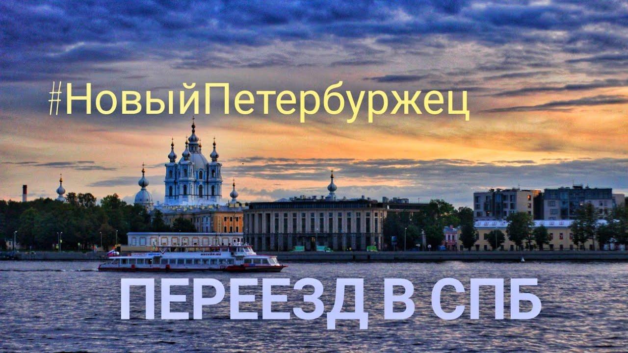 Картинки переезд в петербург