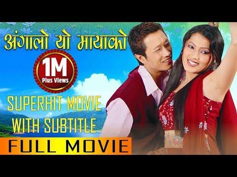 "New Nepali Movie - ""Angalo Yo Maya Ko"" Full Movie || Latest Nepali Movie 2017 Full Movie"