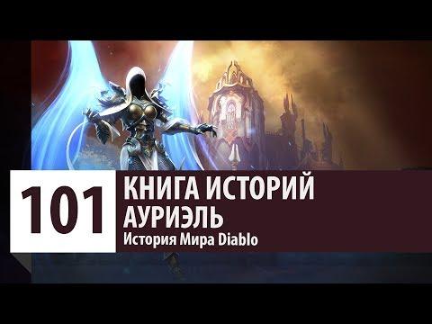 История Diablo: Ауриэль - Архангел Надежды [Версия 2.0] (История персонажа)