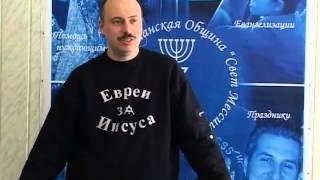 """МЕБИ Леонид Вассерман """"Методы благовестия евреям"""" Урок 16"""