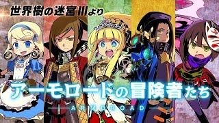 """2018年8月2日発売!シリーズ最新作にして、3DS最後の""""世界樹の迷宮"""" ニ..."""