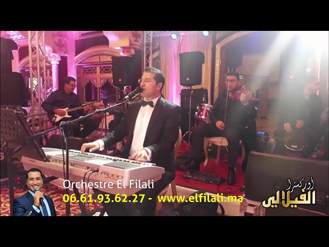 Orchestre El Filali أغنية محال واش ينساك البال للأستاذ محمود الإدريسي - أوركسترا الفيلالي