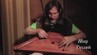 Егор Стрельников тестирует 18 струнные гусли от мастерской Мир Гуслей.