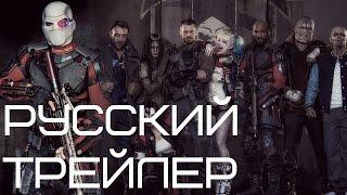 Отряд самоубийц Русский трейлер / Suicide Squad (2016) RUS