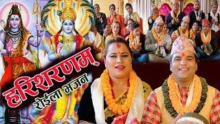 || हरिशरणम् || New Nepali Rolia Bhajan 2074, 2018 || Resham Sapkota,  Bishnu Basnet & Rajan Paudel