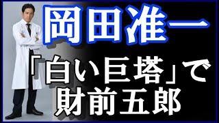岡田准一「白い巨塔」で財前五郎、  テレ朝大型ドラマ thumbnail