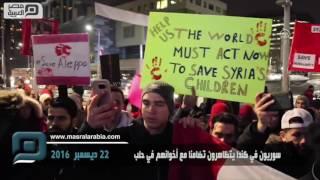 مصر العربية | سوريون في كندا يتظاهرون تضامنا مع أخوانهم في حلب