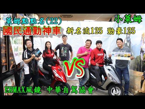 萊姆點點名(22)國民通勤神車 新名流125 vs 勁豪125  ERMAX風鏡 中華自駕協會