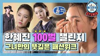 [나혼산 다시보기] 서울 콜렉션 FW는 없었지만 한혜진…