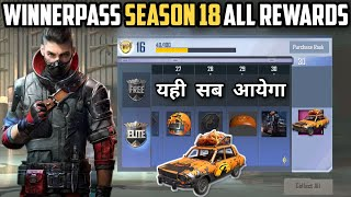 WINNERPASS SEASON 18 ALL CONFIRMED REWARDS LEAKS IN PUBG MOBILE LITE || FREE ME WINNERPASS KAISE LE