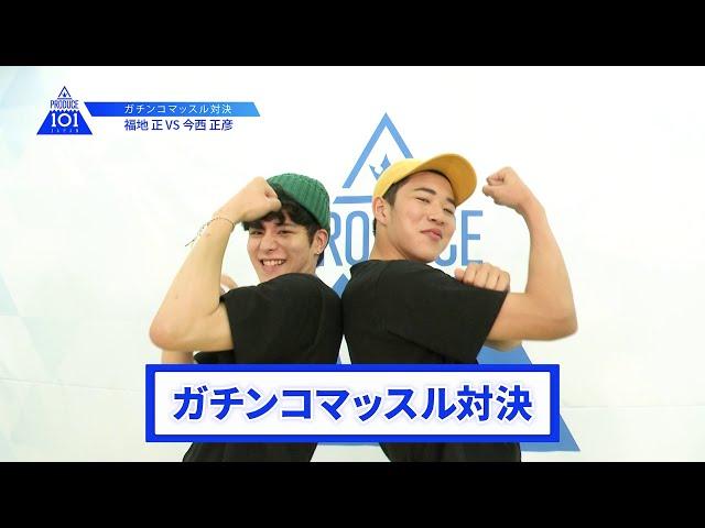【福地 正VS今西 正彦】lガチンコマッスルバトルlPRODUCE 101 JAPAN