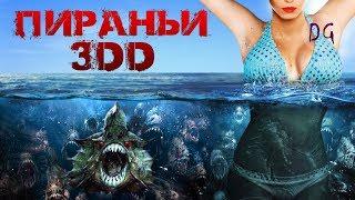 обзор фильма Пираньи 3DD / Piranha 3DD