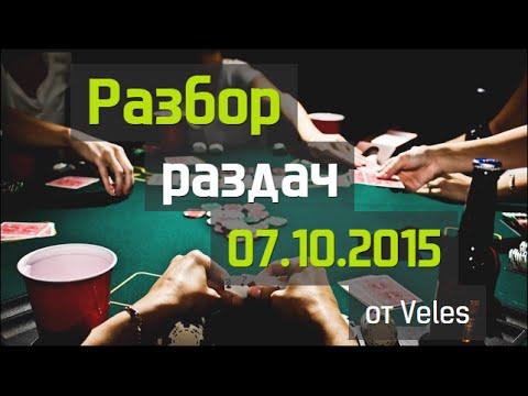 Стратегия покера с Даниэлем Негрянуиз YouTube · Длительность: 15 мин38 с  · Просмотров: 12 · отправлено: 2/23/2015 · кем отправлено: Николай Зубков