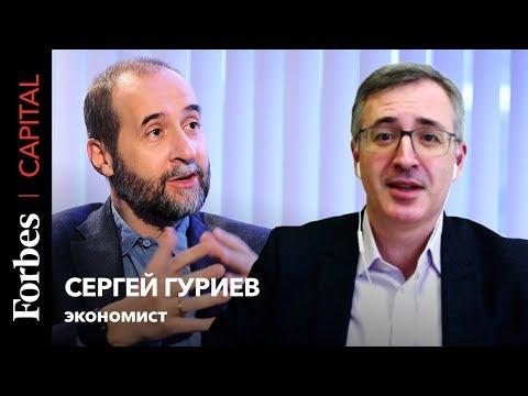 Сергей Гуриев о