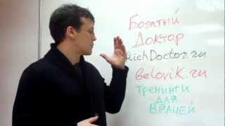 Секреты Медицинского Торга: Врач и Пациент, Переговоры о Деньгах. Тайны медицинского торга