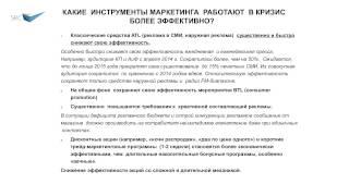 Какие инструменты маркетинга работают в кризис более эффективно? - Татьяна Матюшина(Оставить заявку на полную видеозапись программы: ..., 2015-07-13T12:37:15.000Z)