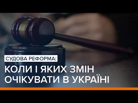 Радіо Свобода онлайн: LIVE   Судова реформа в Україні: коли і яких змін очікувати    «Ваша Свобода»
