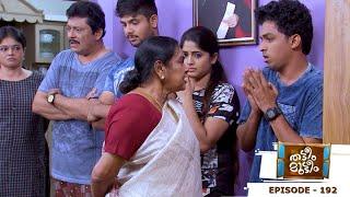 Thatteem Mutteem | Epi - 192  Arikkalam is missing! | Mazhavil Manorama