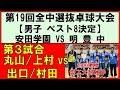 【卓球】丸山/上村(安田学園)vs出口/村田(明豊中) 全国中学選抜卓球大会 2018 ベスト…