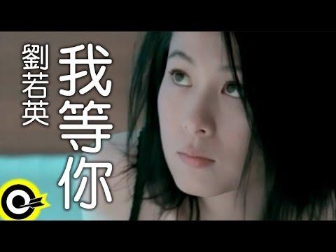 劉若英 René Liu【我等你 I will be waiting for you】Official Music Video