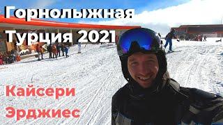 Эрджиес Кайсери Горнолыжная Турция 2021