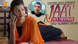 Haryanvi Songs 2017   Jaat Ka Affair   Dev Kumar Deva   N.D. Dhananiya   New DJ Song 2017
