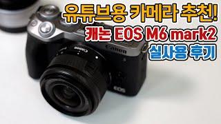 캐논 EOS m6 mark2 실사용 리뷰 최고의 유튜브…