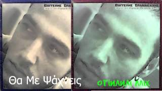 Vangelis Spanakakis - Tha Me Psaxneis Τουμπερλέκι MIX - rare stuff mr. DEEJAY!!!