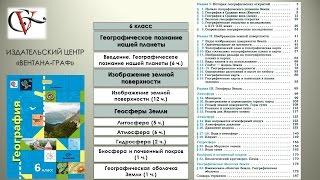 Реализация требований ФГОС к результатам обучения средствами линии УМК по географии