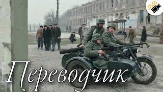 """ФИЛЬМ ОСНОВАН НА РЕАЛЬНЫХ СОБЫТИЯХ! НОВИНКА! """"Переводчик"""" Русские мелодрамы"""