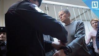 Улюкаеву дали 8 лет строгача