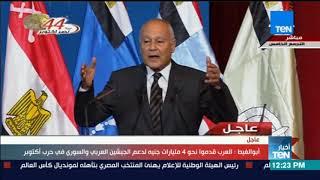 أخبار TeN - كلمة أحمد أبو الغيط أمين عام جامعة الدول العربية خلال الندوة التثقيفية للقوات المسلحة